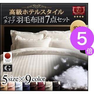 ■5倍ポイント■高級ホテルスタイル羽毛布団5点セット エクセルゴールドラベル ダブル7点セット[00]