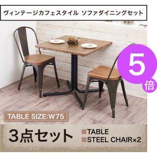 ■5倍ポイント■ヴィンテージカフェスタイルソファダイニング 【Towne】 タウン 3点セット(テーブル+チェア2脚) スチールチェア W75[4D][00]