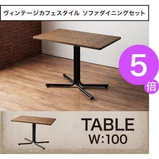 魅力の ■5倍ポイント■ヴィンテージカフェスタイルソファダイニング【Towne】【Towne】 W100[4D][00] タウン タウン ダイニングテーブル W100[4D][00], AWORKS:699124d0 --- eigasokuhou.xyz
