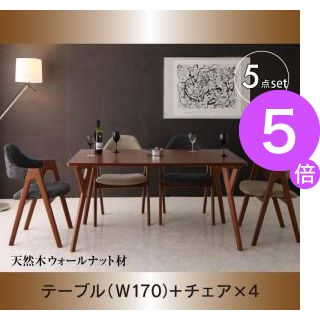 ■5倍ポイント■天然木ウォールナット材 モダンデザインダイニング WAL ウォル 5点セット(テーブル+チェア4脚) W170[B][00]