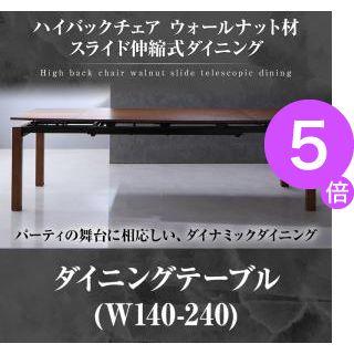 ■5倍ポイント■ハイバックチェア ウォールナット材 スライド伸縮式ダイニング Gemini ジェミニ ダイニングテーブル W140-240[L][00]