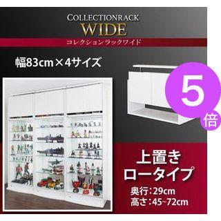 ■5倍ポイント■コレクションラック ワイド 上置き ロータイプ 奥行29[4D][00]