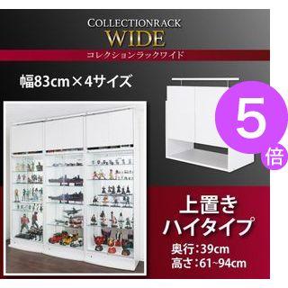 ■5倍ポイント■コレクションラック ワイド 上置き 奥行39[4D][00]