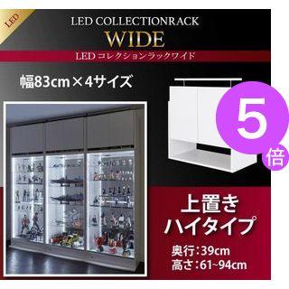 ■5倍ポイント■LED付きコレクションラック ワイド 上置き 高さ61-94 奥行39[4D][00]