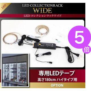■5倍ポイント■LED付きコレクションラック ワイド 専用別売品 専用LEDテープ 高さ180cm用[4D][00]
