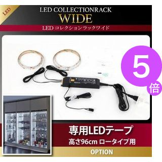 ■5倍ポイント■LED付きコレクションラック ワイド 専用別売品 専用LEDテープ 高さ96cm用[4D][00]