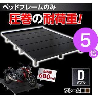 ■5倍ポイント■頑丈デザインすのこベッド T-BOARD ティーボード ベッドフレームのみ ダブル[L][00]
