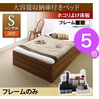 ■5倍ポイント■大容量収納庫付きベッド SaiyaStorage サイヤストレージ ベッドフレームのみ 深型 ホコリよけ床板 シングル[00]
