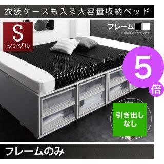 ■5倍ポイント■衣装ケースも入る大容量デザイン収納ベッド SCHNEE シュネー ベッドフレームのみ 引き出しなし シングル[00]