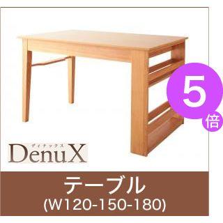 ■5倍ポイント■三段階伸縮式 シェルフ付きダイニングセット DenuX ディナックス ダイニングテーブル W120-180[00]