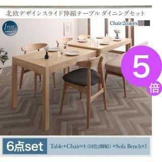 ■5倍ポイント■北欧デザイン スライド伸縮テーブル ダイニングセット SORA ソラ 6点セット(テーブル+チェア4脚+ソファベンチ1脚) W135-235[00]