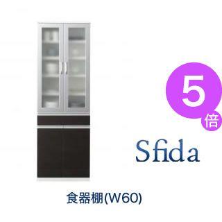 ■5倍ポイント■奥行41cmの薄型モダンデザインキッチン収納 Sfida スフィーダ 食器棚 W60[4D][00]