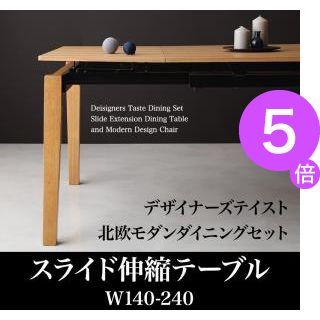 ■5倍ポイント■デザイナーズテイスト 北欧モダンダイニングセット CHESCA チェスカ ダイニングテーブル W140-240[L][00]