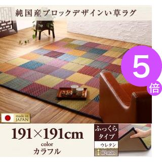 ■5倍ポイント■純国産ブロックデザインい草ラグ lilima リリーマ ふっくら 12mm 191×191cm[4D][00]