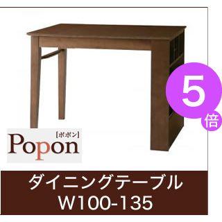 ■5倍ポイント■100cmから伸びる コンパクトエクステンションダイニング popon ポポン ダイニングテーブル W100-135[1D][00]