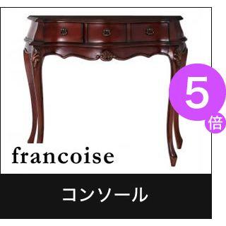 ■5倍ポイント■アンティーク調クラシックリビングシリーズ Francoise フランソワーズ コンソールテーブル W90[1D][00]