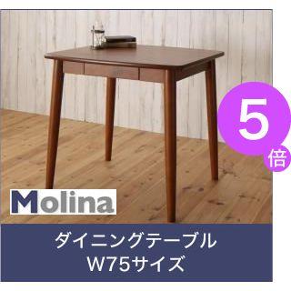 ■5倍ポイント■ダイニングにもデスクにも マルチに使える ダイニング Molina モリーナ ダイニングテーブル W75[00]