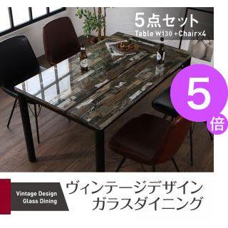 ■5倍ポイント■ヴィンテージデザインガラスダイニング volet ヴォレ 5点セット(テーブル+チェア4脚) W130[1D][00]