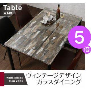 ■5倍ポイント■ヴィンテージデザインガラスダイニング volet ヴォレ ダイニングテーブル W130[1D][00]