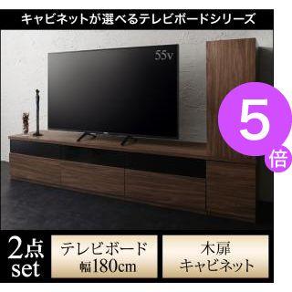■5倍ポイント■キャビネットが選べるテレビボードシリーズ add9 アドナイン 2点セット(テレビボード+キャビネット) 木扉 W180[L][00]