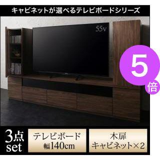 ■5倍ポイント■キャビネットが選べるテレビボードシリーズ add9 アドナイン 3点セット(テレビボード+キャビネット×2) 木扉 W140[L][00]