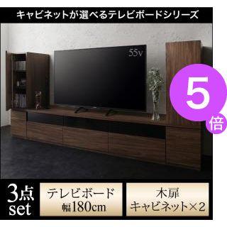 ■5倍ポイント■キャビネットが選べるテレビボードシリーズ add9 アドナイン 3点セット(テレビボード+キャビネット×2) 木扉 W180[L][00]