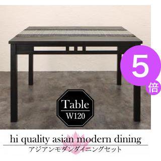 ■5倍ポイント■アジアンモダンダイニングセット Aperm アパーム ダイニングテーブル W120[4D][00]