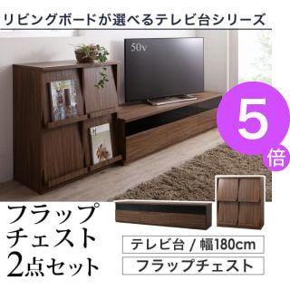 ■5倍ポイント■リビングボードが選べるテレビ台シリーズ TV-line テレビライン 2点セット(テレビボード+フラップチェスト) 幅180[L][00]