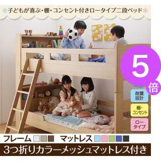 ■5倍ポイント■子どもが喜ぶ・棚・コンセント付きロータイプ二段ベッド myspa マイスペ 3つ折りカラーメッシュマットレス付き シングル[4D][00]