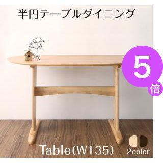 ■5倍ポイント■天然木半円テーブルダイニング Lune リュヌ ダイニングテーブル W135[4D][00]