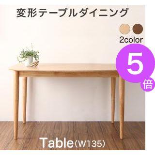 ■5倍ポイント■天然木変形テーブルダイニング Visuell ヴィズエル ダイニングテーブル W135[4D][00]