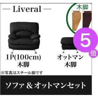 ■5倍ポイント■ハイバックソファ レザータイプ Liveral リベラル ソファ&オットマンセット 木脚 1P[4D][00]