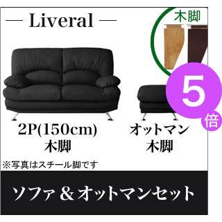 ■5倍ポイント■ハイバックソファ レザータイプ Liveral リベラル ソファ&オットマンセット 木脚 2P[4D][00]