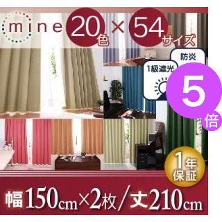 ■5倍ポイント■20色×54サイズから選べる防炎・1級遮光カーテン mine マイン 2枚 幅150×210cm[4D][00]
