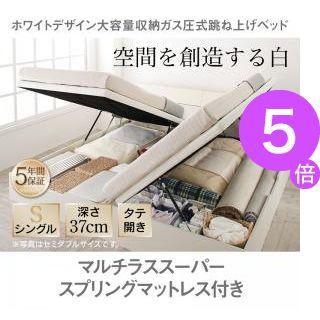 ■5倍ポイント■ホワイトデザイン大容量収納跳ね上げベッド WEISEL ヴァイゼル マルチラススーパースプリングマットレス付き 縦開き シングル 深さラージ[L][00]
