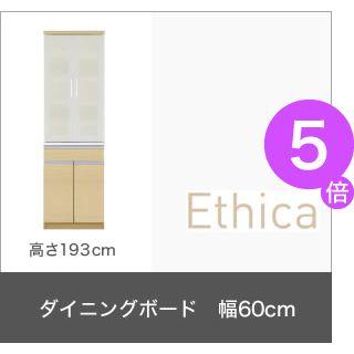 ■5倍ポイント■大型レンジ対応 清潔感のある印象が特徴のキッチンボード Ethica エチカ ダイニングボード 高さ193[4D][00]