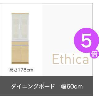 ■5倍ポイント■大型レンジ対応 清潔感のある印象が特徴のキッチンボード Ethica エチカ ダイニングボード 高さ178[4D][00]
