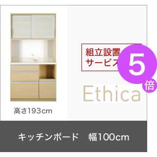 ■5倍ポイント■組立設置 大型レンジ対応 清潔感のある印象が特徴のキッチンボード Ethica エチカ キッチンボード 幅100 高さ193[4D][00]