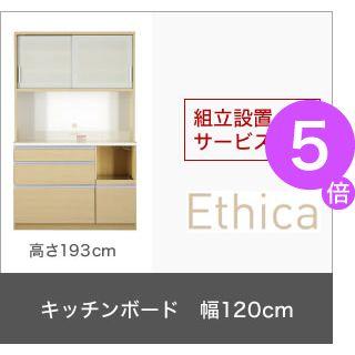 ■5倍ポイント■組立設置 大型レンジ対応 清潔感のある印象が特徴のキッチンボード Ethica エチカ キッチンボード 幅120 高さ193[4D][00]