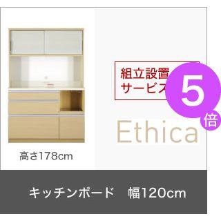 ■5倍ポイント■組立設置 大型レンジ対応 清潔感のある印象が特徴のキッチンボード Ethica エチカ キッチンボード 幅120 高さ178[4D][00]