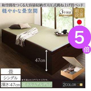 ■5倍ポイント■組立設置 くつろぎの和空間をつくる日本製大容量収納ガス圧式跳ね上げ畳ベッド 涼香 リョウカ シングル 深さグランド[4D][00]
