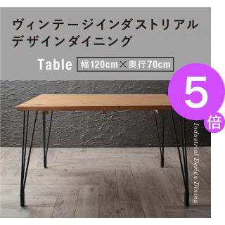 ■5倍ポイント■ヴィンテージ インダストリアルデザイン ダイニング Almont オルモント ダイニングテーブル W120[4D][00]