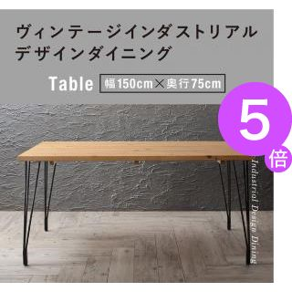 ■5倍ポイント■ヴィンテージ インダストリアルデザイン ダイニング Almont オルモント ダイニングテーブル W150[4D][00]