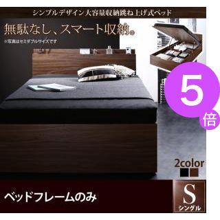 ■5倍ポイント■シンプルデザイン大容量収納跳ね上げ式ベッド Novia ノービア ベッドフレームのみ 縦開き シングル 深さラージ[L][00]