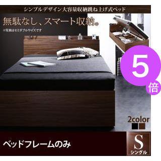 ■5倍ポイント■シンプルデザイン大容量収納跳ね上げ式ベッド Novia ノービア ベッドフレームのみ 横開き シングル 深さラージ[L][00]