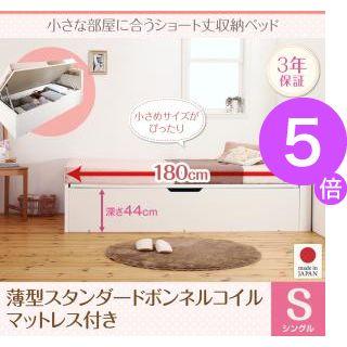 ■5倍ポイント■小さな部屋に合うショート丈収納ベッド Odette オデット 薄型スタンダードボンネルコイルマットレス付き シングル ショート丈 深さグランド[4D][00]