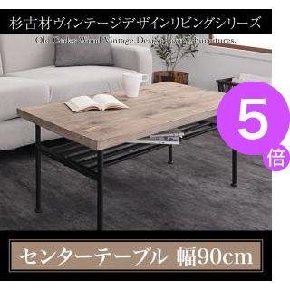 ■5倍ポイント■杉古材ヴィンテージデザインリビングシリーズ Bartual バーチュアル センタ―テーブル W90[4D][00]