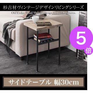 ■5倍ポイント■杉古材ヴィンテージデザインリビングシリーズ Bartual バーチュアル サイドテーブル W30[4D][00]