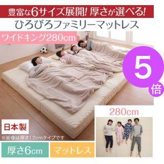 ■5倍ポイント■豊富な6サイズ展開 厚さが選べる 寝心地も満足なひろびろファミリーマットレス ワイドK280 厚さ6cm[4D][00]