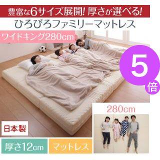 ■5倍ポイント■豊富な6サイズ展開 厚さが選べる 寝心地も満足なひろびろファミリーマットレス ワイドK280 厚さ12cm[4D][00]